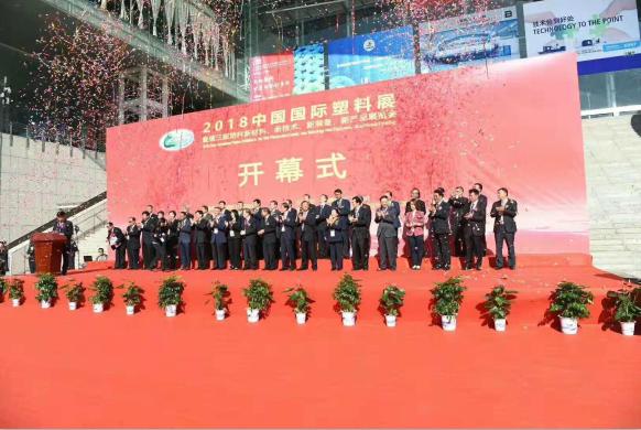 2018中国国际塑料展盛大开幕